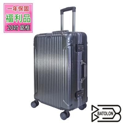 (福利品 20吋)  經典系列TSA鎖PC鋁框箱/行李箱 (5色任選)