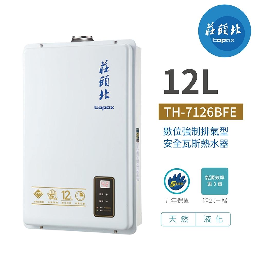 莊頭北熱水器 TH-7126BFE 數位強排型熱水器 12公升 瓦斯熱水器 不含安裝