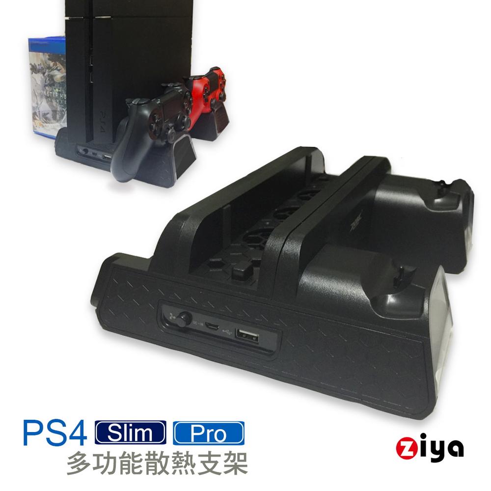 [ZIYA] SONY PS4 Pro / PS4 Slim 主機底座/支架 航母款