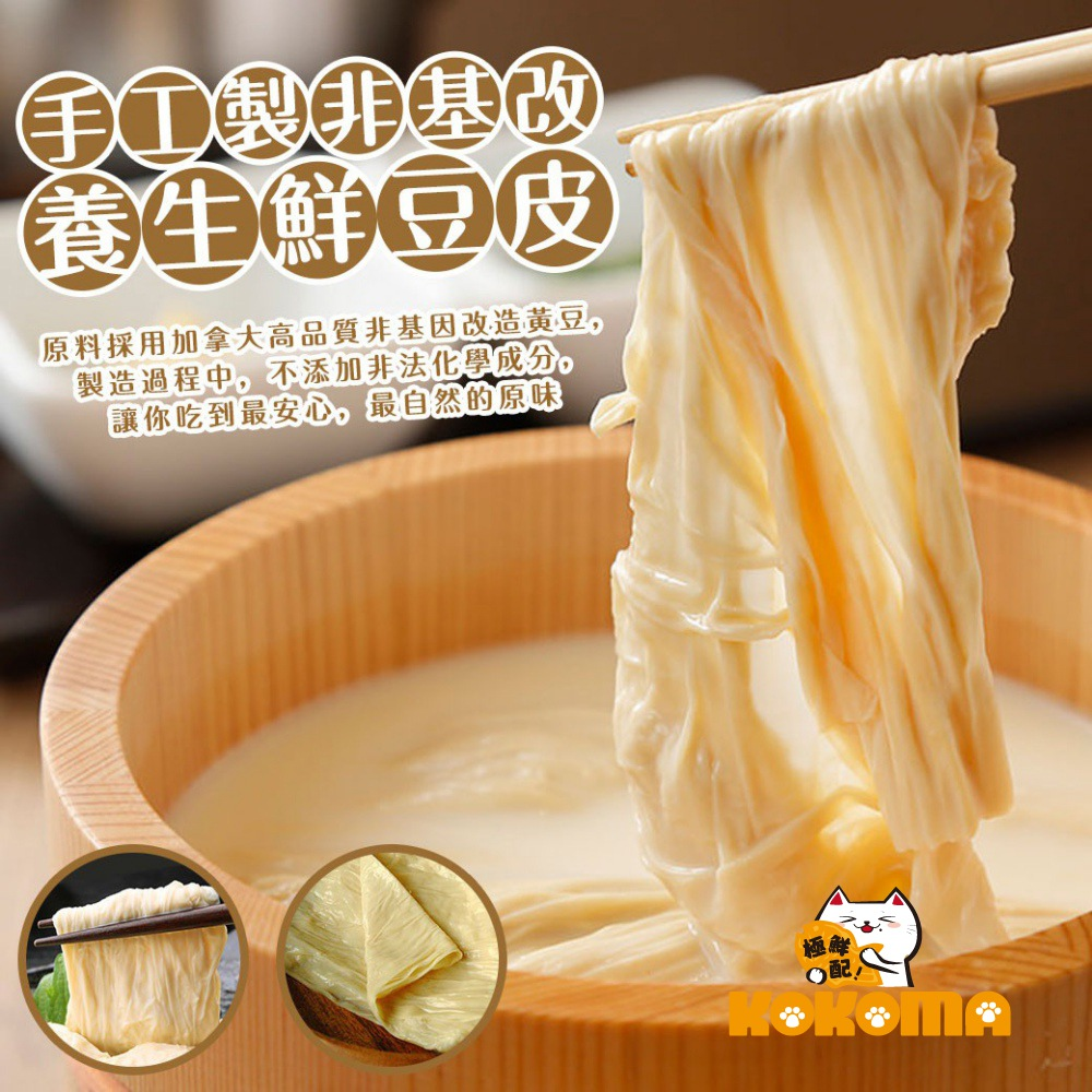 極鮮配 手工製非基改養生鮮豆皮 (300g±10%/包)-6包入