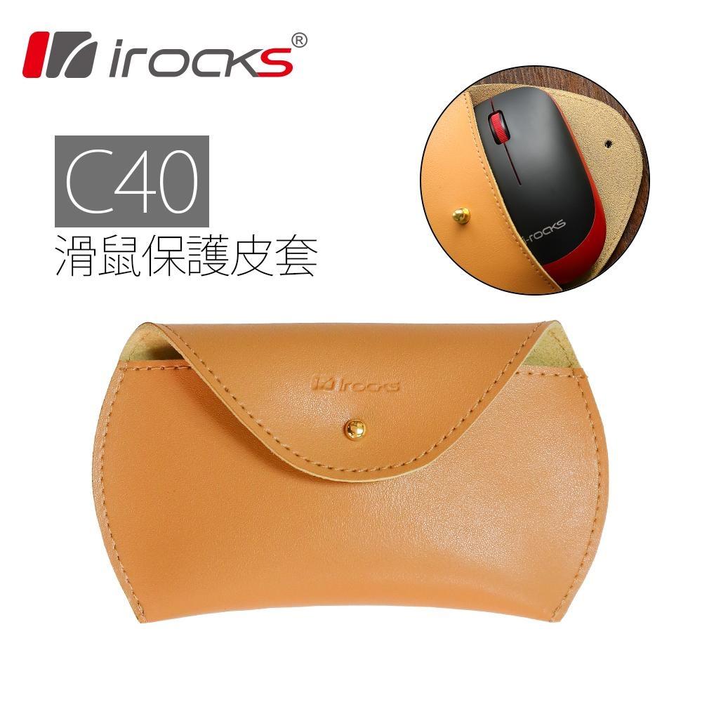 (時時樂)irocks C40滑鼠保護皮套