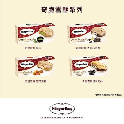 Haagen dazs哈根達斯外帶冰淇淋奇脆雪酥商品禮券10張入