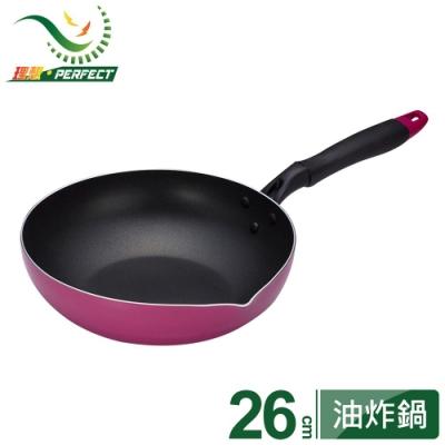 PERFECT理想 品味日式不沾油炸鍋26cm