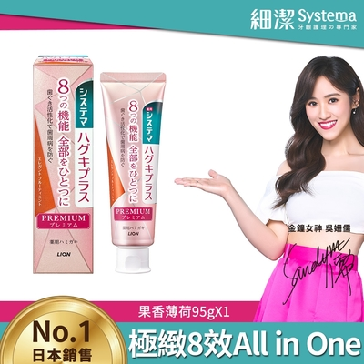 日本獅王LION 細潔適齦佳極緻8效牙膏 優雅果香薄荷 95g