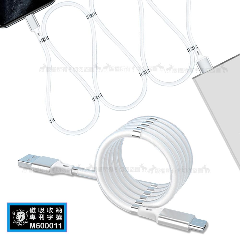 DATA CABLE 台灣專利 Micro USB 3A磁吸收納快充線 傳輸線1M