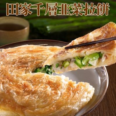 田家拉餅‧千層韭菜拉餅(4片/盒,共三盒)