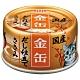 Aixia 愛喜雅-金缶9號高湯罐頭-雞肉口味(70gX24罐) product thumbnail 1