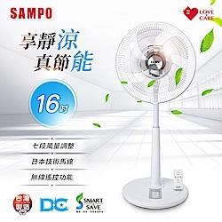 SAMPO聲寶 16吋微電腦遙控DC節能風扇 SK-FM16DR