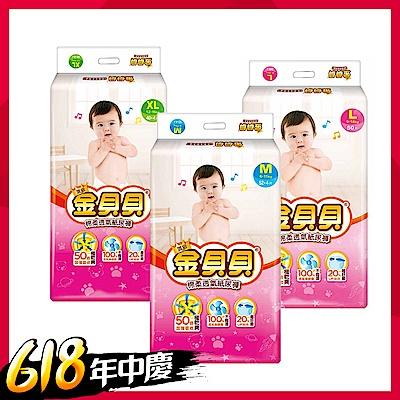 [限時搶購]頂級金貝貝 棉柔透氣紙尿褲x4包/箱(尺寸可選)