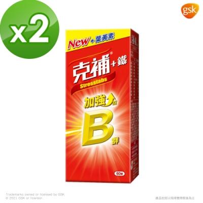 【克補】B群+鐵加強錠 (60錠X2盒)