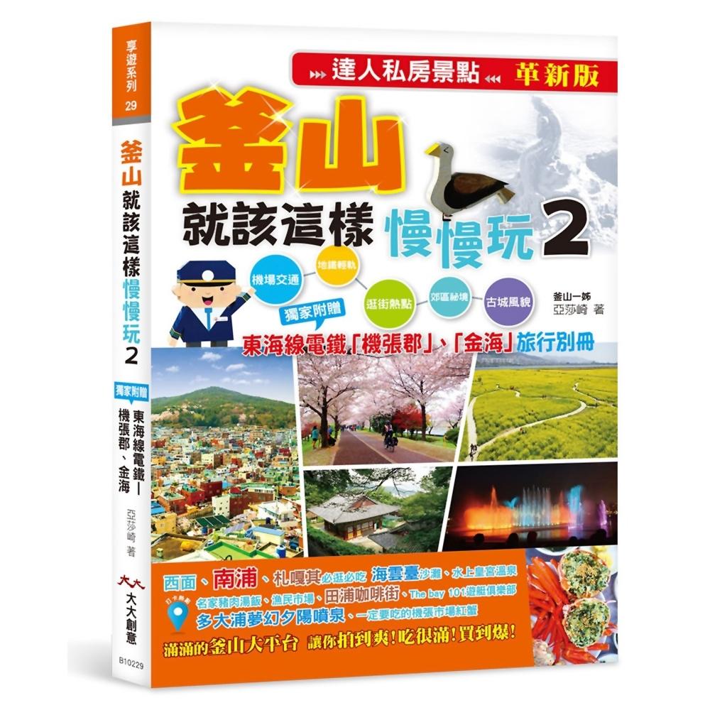 釜山就該這樣慢慢玩2:獨家附贈釜山近郊-東海線電鐵「機張郡」、「金海」旅行別冊