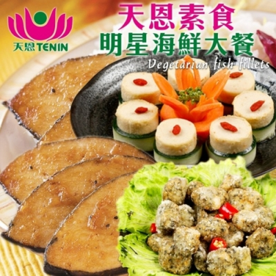 天恩素食-明星海鮮大餐瘋狂13件組(約2500g)