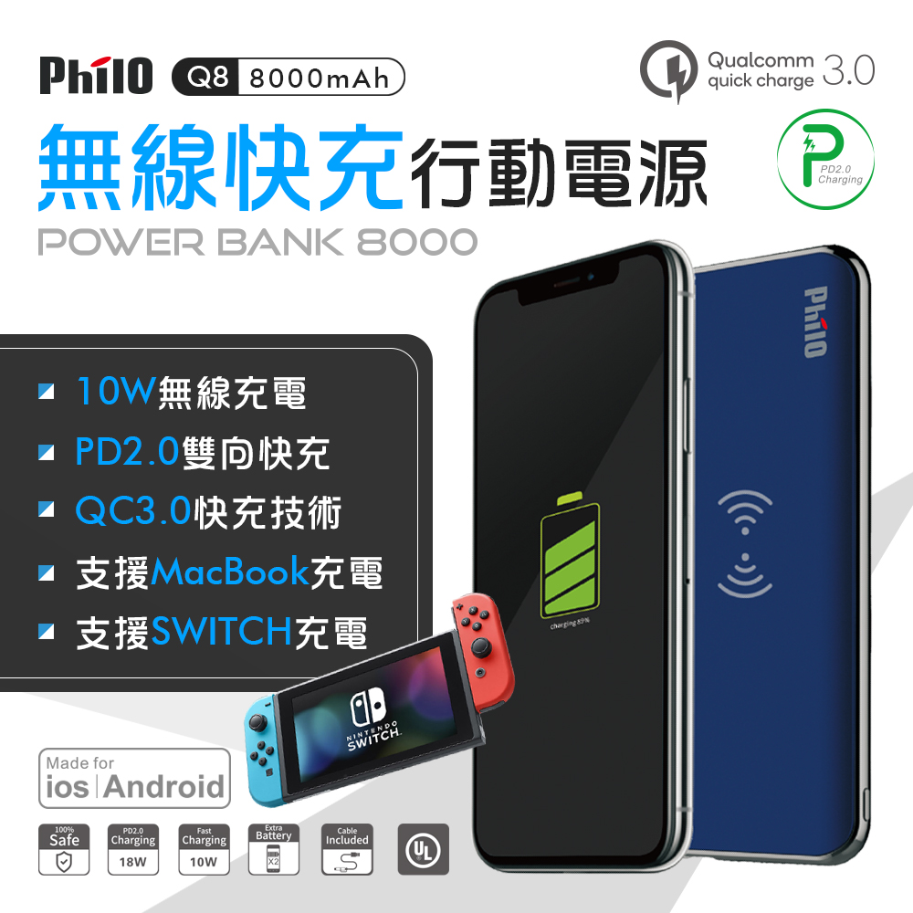 【飛樂 Philo】QC3.0 / 8000mAh無線快充行動電源Q8