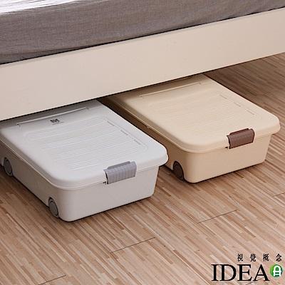 IDEA-便利床底收納箱-2入組