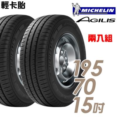 【米其林】AGILIS 輕卡輪胎_二入組_195/70/15