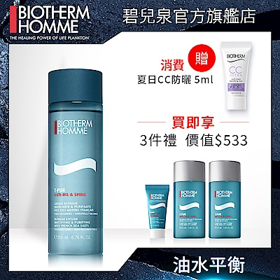 Biotherm 碧兒泉 男仕 海鹽控油收斂水 200ml+贈3件禮