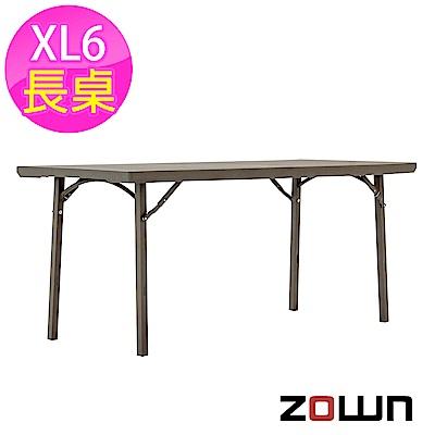 ZOWN 防水拼接折疊長桌 XL6