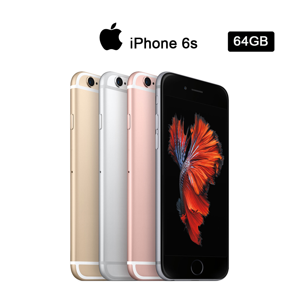 Apple iPhone 6s 64G 9成5新 限量福利品
