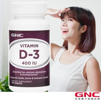 (時時樂)GNC健安喜 防護力↑↑ 維他命D食品錠 100錠(維生素D3)