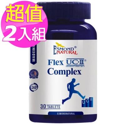(2入特價) 愛司盟 活力捷UCII複合錠