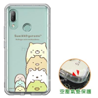 SAN-X授權正版角落小夥伴HTC U19e空壓保護手機殼疊疊樂