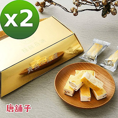 【唐舖子】金磚杏仁牛軋糖 2包