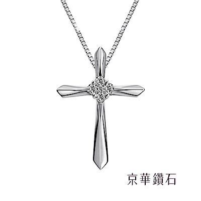 京華鑽石 鑽石項鍊墜飾 十字架系列 18K金