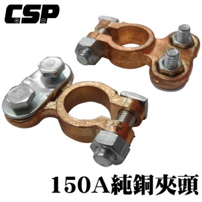 【CSP 進煌】150A純銅夾頭 贈送專屬絕緣護套