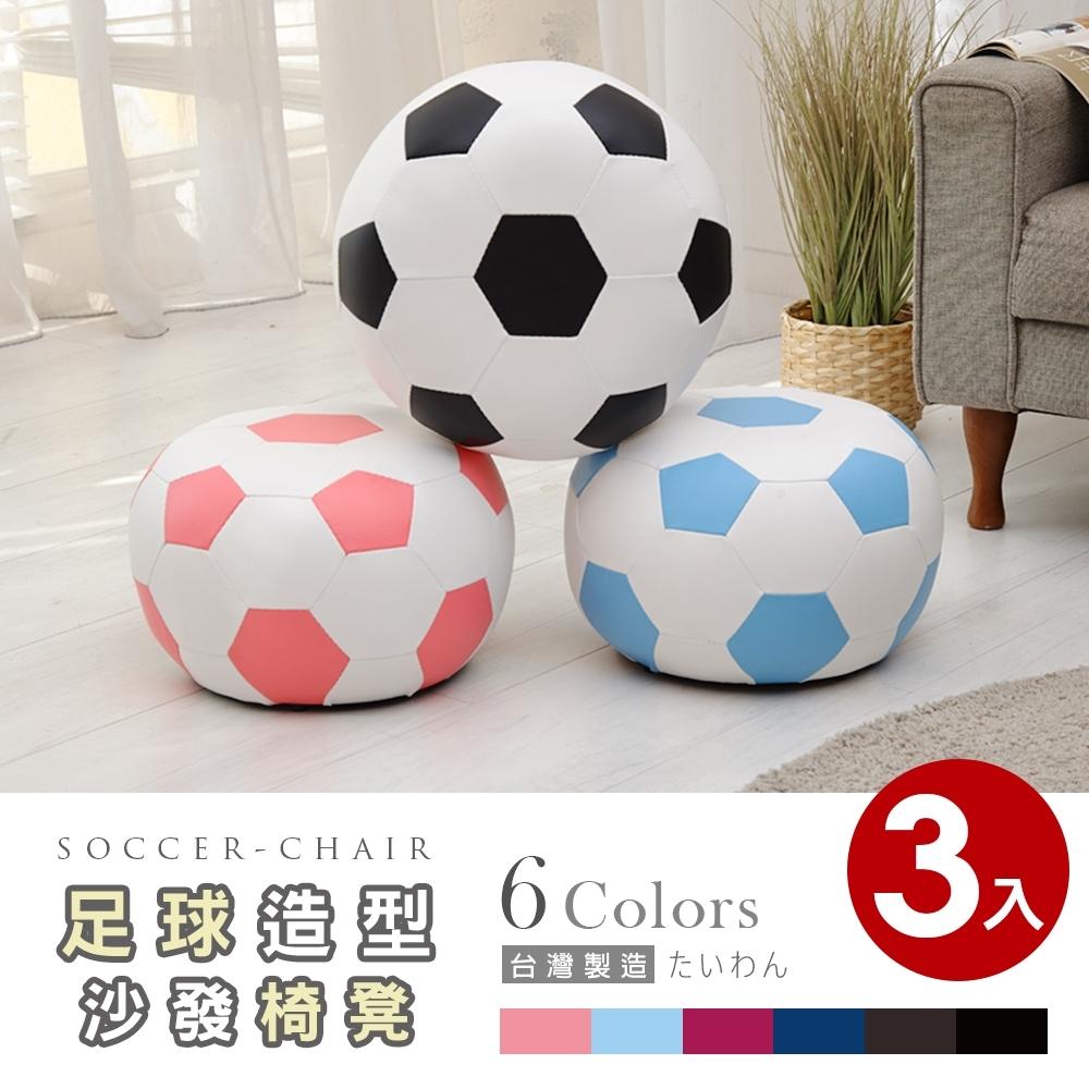 【Abans】足球造型沙發椅/穿鞋椅凳-粉紅+粉藍+黑色 (3入)