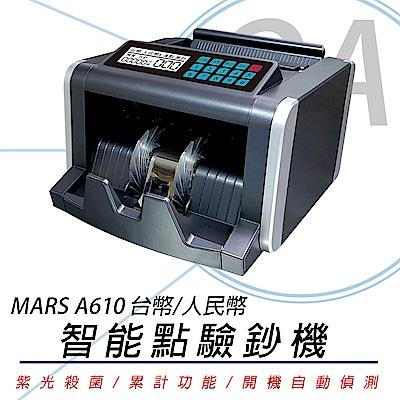 MARS A610 台幣/人民幣 智能 點驗鈔機