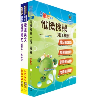 109年台北捷運招考(工程員(三)【電機維修類】)套書(贈題庫網帳號、雲端課程)