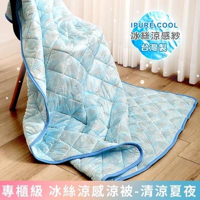 Embrace英柏絲 專櫃級 台灣製冰絲涼感涼被 150x180cm SGS認證 冷氣薄被(清涼夏夜)
