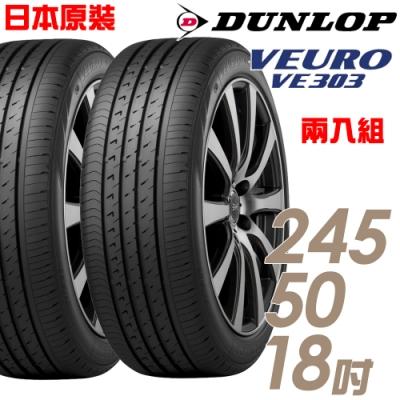 【DUNLOP 登祿普】VE303 舒適寧靜輪胎_二入組_245/50/18(VE303)