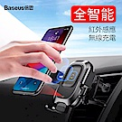 Baseus倍思 車載無線充電器 吸盤式 紅外線感應 無線快充 車載支架 導航支架