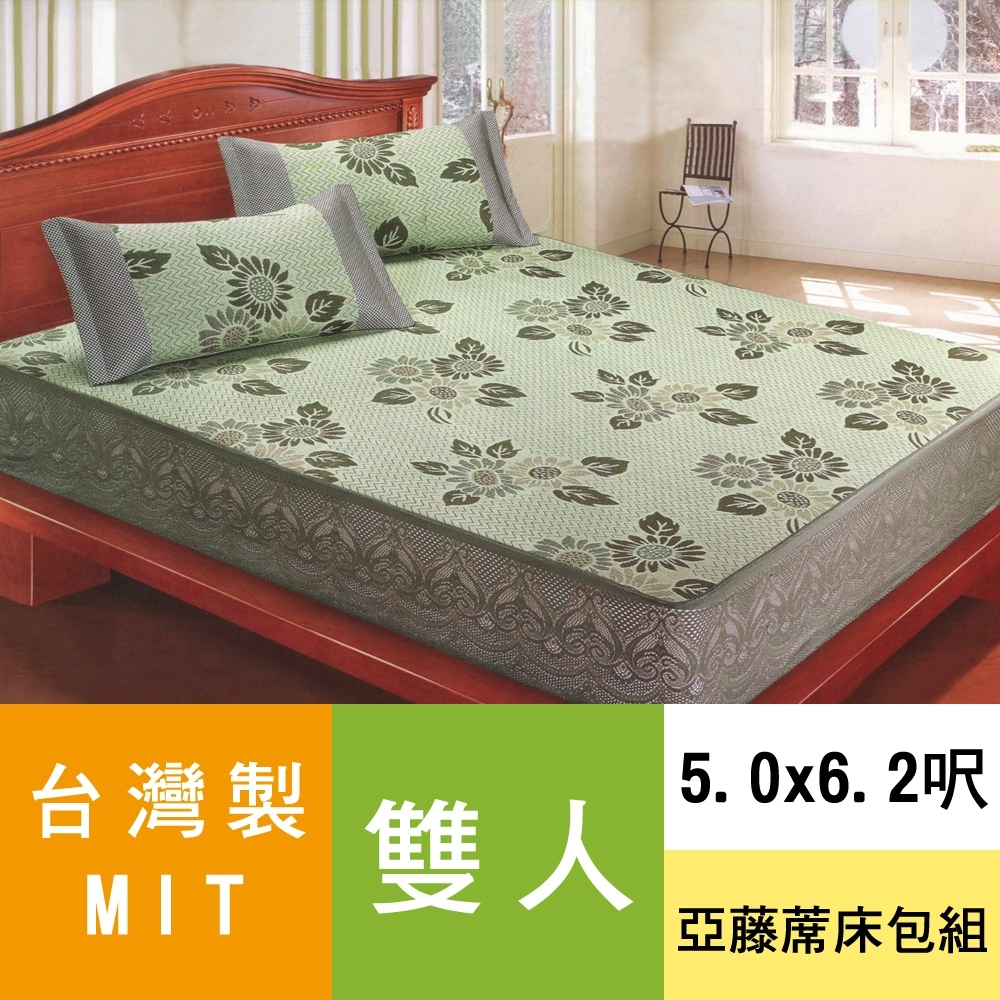 艾莉絲-貝倫 綠意盎然-亞藤涼蓆/亞藤蓆-三件式(5x6.2呎)雙人床包組