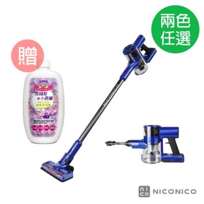 NICONICO強力旋風無線吸塵器NI-DV914 贈 衣麗亮白小蒼蘭地板清潔劑400mlx1