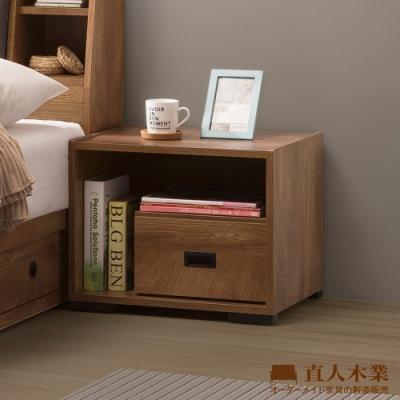 直人木業-OAK橡木57CM床頭櫃