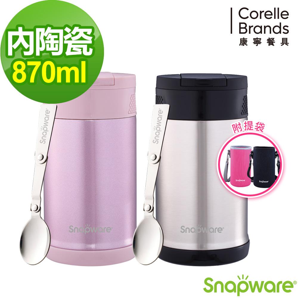 康寧Snapware 陶瓷不鏽鋼超真空保溫燜燒罐(含布套)870ml-顏色可選