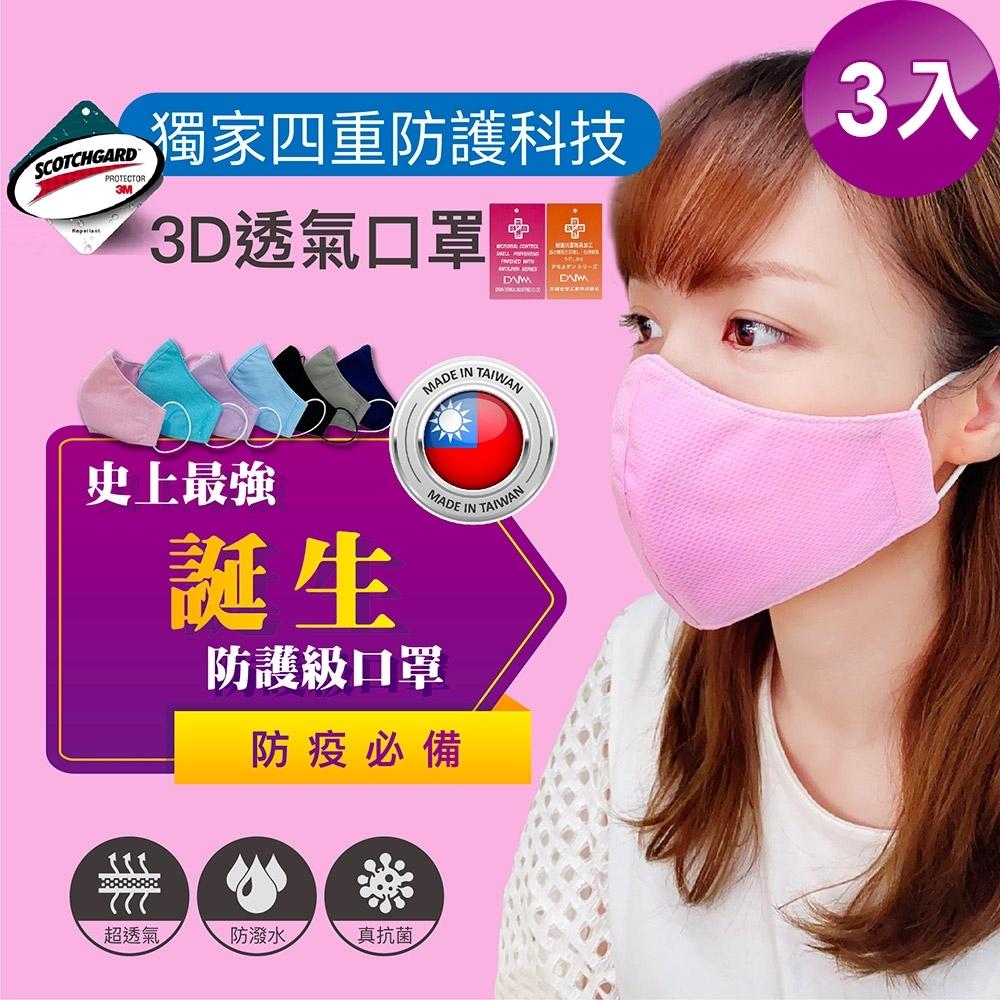 (3入) 台灣製 四層防護抗菌口罩 3M防潑水技術 日本大和抗菌 透氣舒柔布
