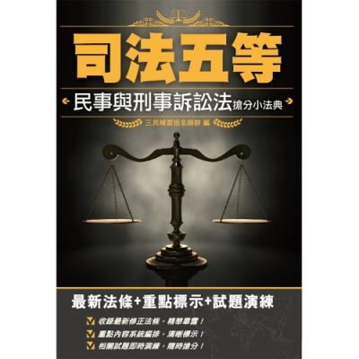 2020年民事與刑事訴訟法搶分小法典 (五版) (L014J19-2)