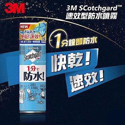 3M Scotchgard速效型防水噴霧170ml