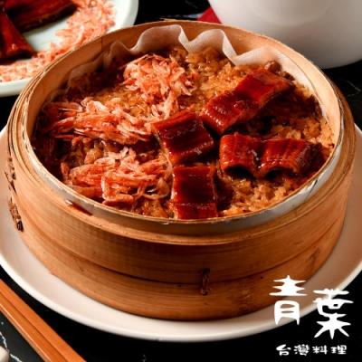 青葉臺菜 總鋪ㄟ鰻魚櫻花蝦雙味米糕禮2盒(1040g/盒)(年菜預購)