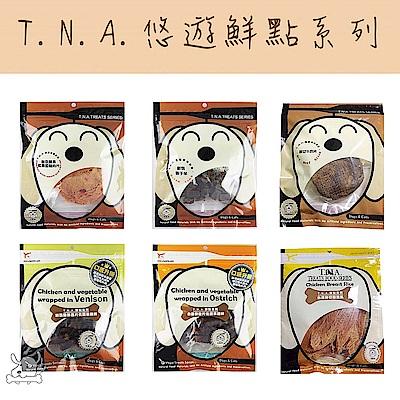 悠遊國際 T.N.A.鮮點 系列 寵物零食 任選4包 出貨