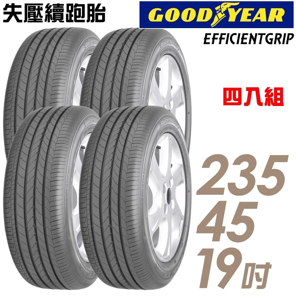 【固特異】EFGR 寧靜舒適輪胎_四入組_235/45/19(EFGR)