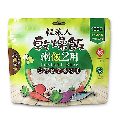 甫洲米食專家 輕旅人乾燥飯-椰香雞肉咖哩(100g)