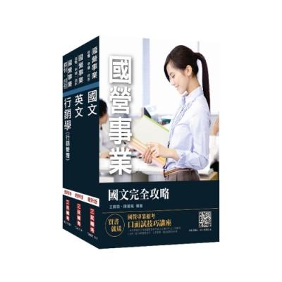 2019年台灣菸酒從業評價職位人員[營業]套書(S154E18-1)