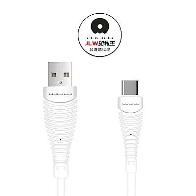 加利王WUW  Type-C USB 高速大眾充電線 (X76)90cm