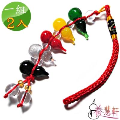 (超值2入組)養慧軒 五行琉璃 開運葫蘆吊飾