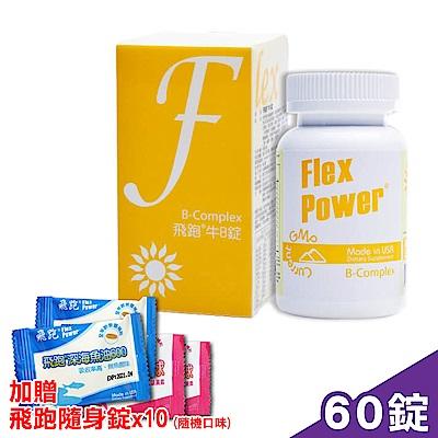 飛跑 牛B錠 60錠/瓶 (牛磺酸+完整B群+酯化型維生素C+初乳免疫球蛋白+螺旋藻)