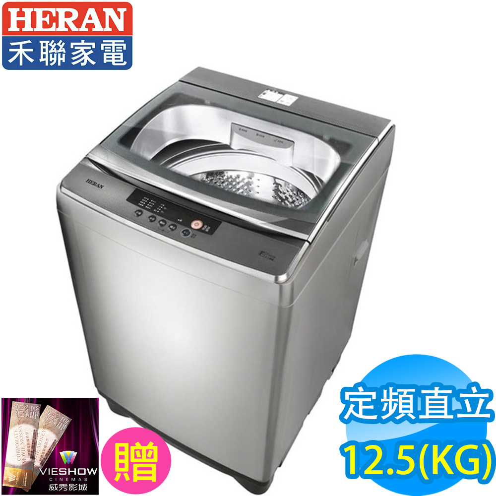 HERAN禾聯 12.5KG 定頻直立式洗衣機 HWM-1332